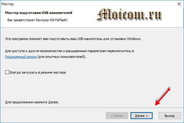 Загрузочная флешка Windows 10 - wintoflash, далее
