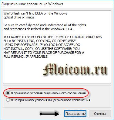 Загрузочная флешка Windows 10 - wintoflash, лицензионное соглашение windows