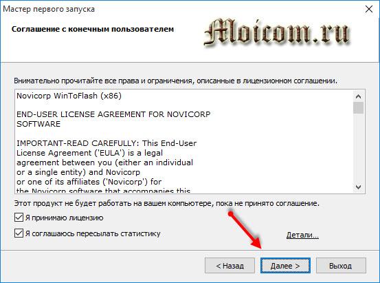 Загрузочная флешка Windows 10 - wintoflash, лицензионное соглашение