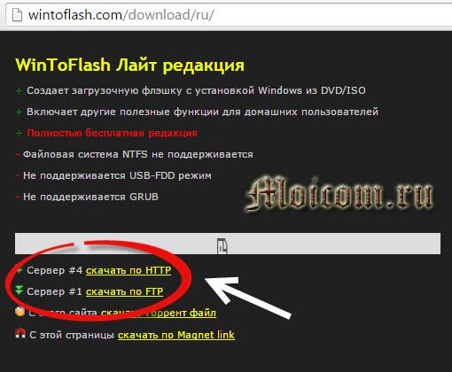 Загрузочная флешка Windows 10 - wintoflash, описание