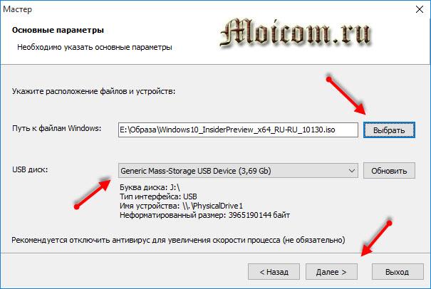 Загрузочная флешка Windows 10 - wintoflash, основные параметры