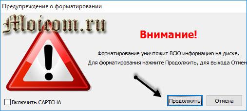 Загрузочная флешка Windows 10 - wintoflash, предупреждение о форматировании