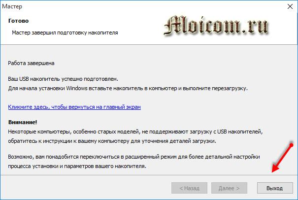 Загрузочная флешка Windows 10 - wintoflash, работа завершена