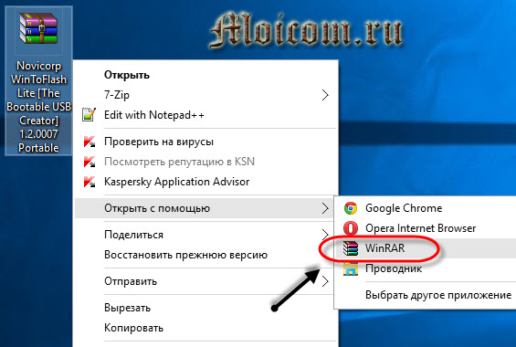 Загрузочная флешка Windows 10 - wintoflash, распаковываем архив