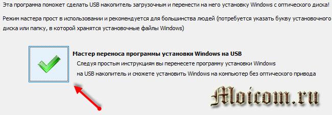 Загрузочная флешка Windows 10 - wintoflash, запуск мастера