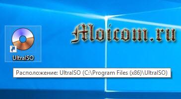 Загрузочная флешка Windows 10 - запускаем утилиту ultraiso