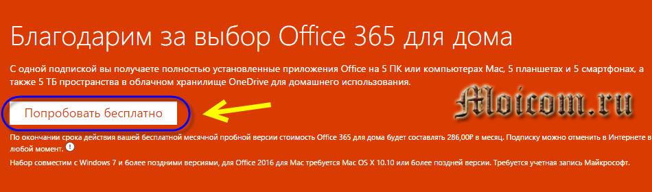 Microsoft Office 365 - бесплатная лицензия на месяц, пробуем бесплатно