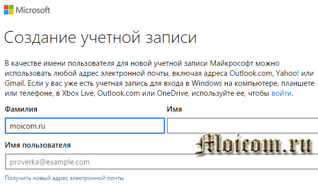 Microsoft Office 365 - бесплатная лицензия на месяц, учетная запись майкрософт