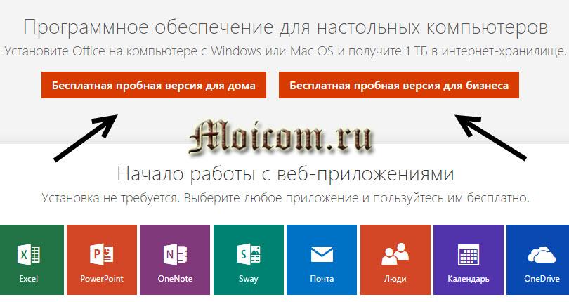 Microsoft Office 365 - бесплатная лицензия на месяц, выбор продукта