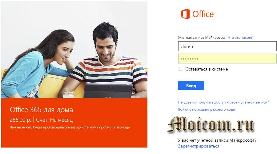 Microsoft Office 365 - бесплатная лицензия на месяц, заходим в аккаунт