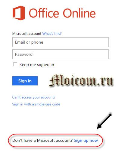 Microsoft Office 365 - бесплатная лицензия на месяц, зарегистрируйтесь сейчас