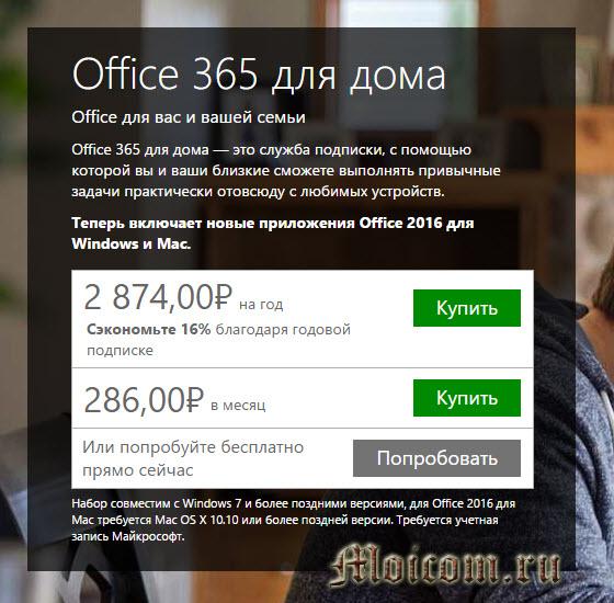 Microsoft Office 365 - для дома, экономия 16 процентов