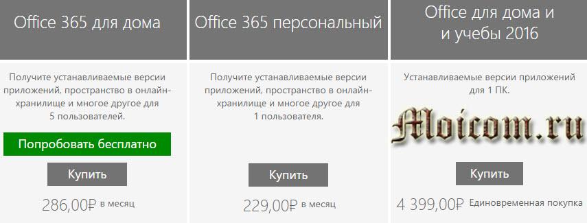 Microsoft Office 365 - для дома, покупка