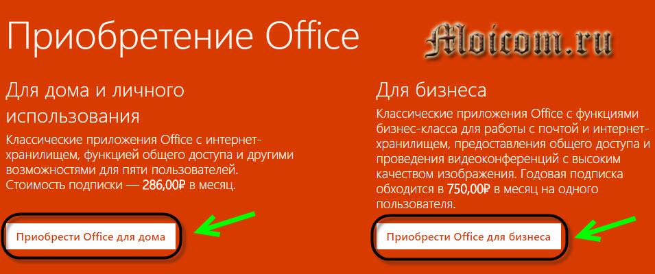 Microsoft Office 365 - официальный сайт, выбор версии