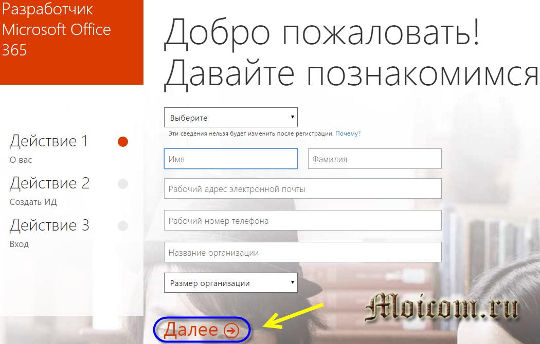 Microsoft office 365 - годовая лицензия, сайт разработчиков - информация о вас