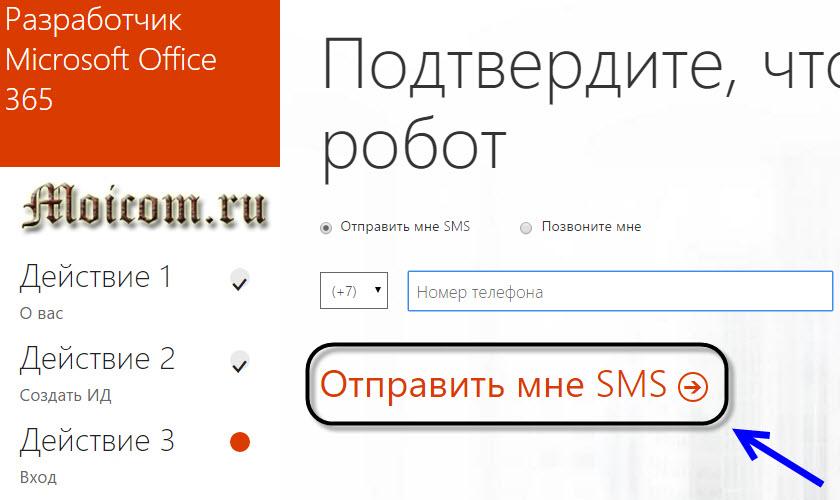 Microsoft office 365 - годовая лицензия, сайт разработчиков - отправить смс