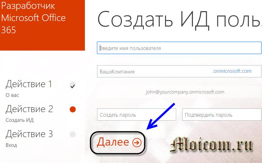 Microsoft office 365 - годовая лицензия, сайт разработчиков - создаем айди пользователя