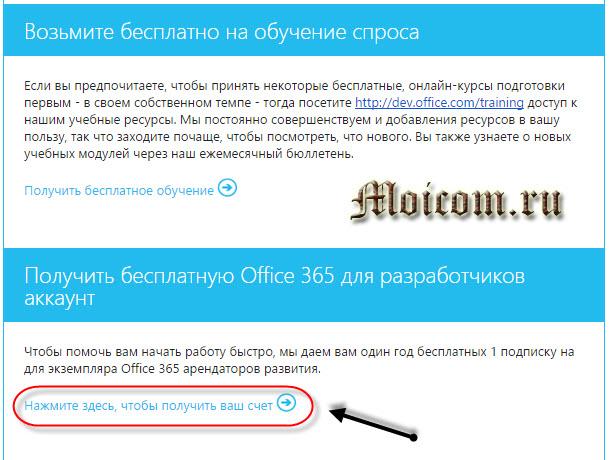 Microsoft office 365 - годовая лицензия, сайт разработчиков - ссылка регистрации годовой подписки