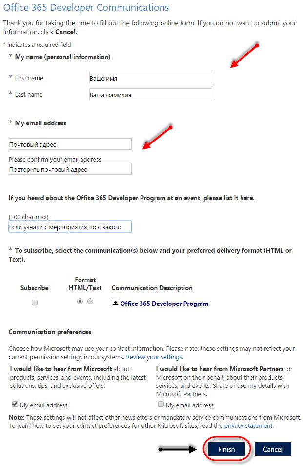 Microsoft office 365 - годовая лицензия, сайт разработчиков - заполнение формы