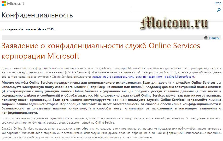 Microsoft office 365 - годовая лицензия, сайт разработчиков - заявление о конфиденциальности