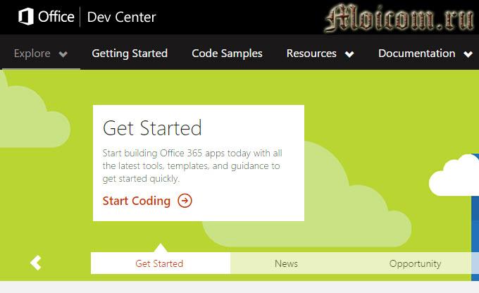 Microsoft office 365 - годовая лицензия, сайт разработчиков