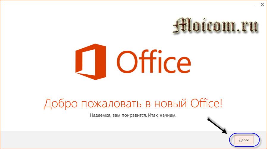 Microsoft office 365 - установка программы, добро пожаловать