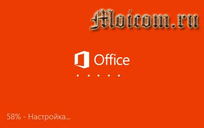 Microsoft office 365 - установка программы, настройка