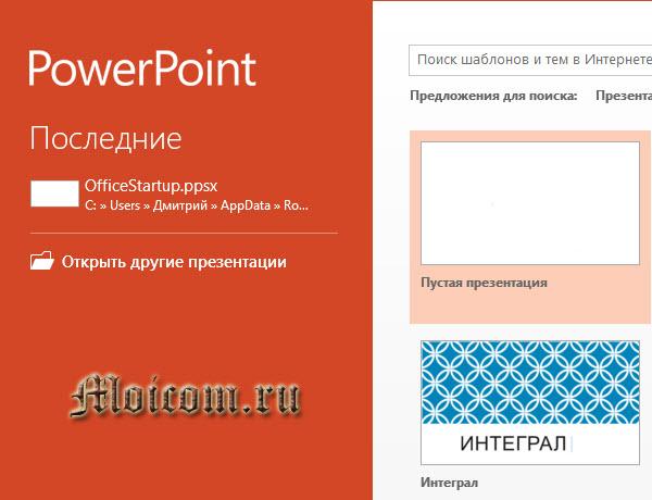 Microsoft office 365 - установка программы, открытие презентаций