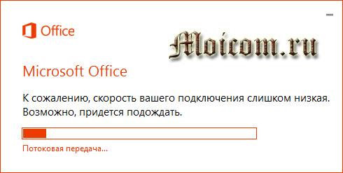 Microsoft office 365 - установка программы, потоковая передача