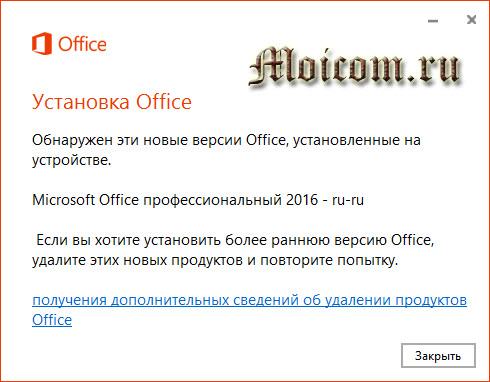 Microsoft office 365 - установка программы, предупреждение