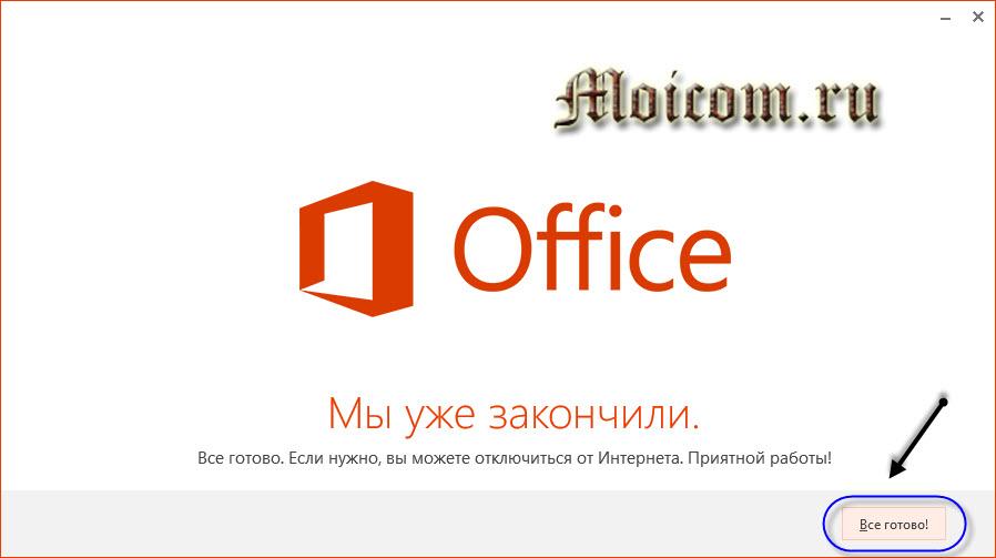 Microsoft office 365 - установка программы, приятной работы