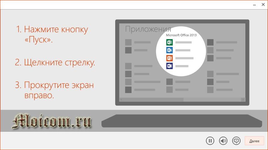 Microsoft office 365 - установка программы, расположение приложения