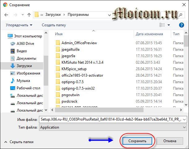 Microsoft office 365 - установка программы, сохраняем файл