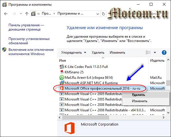 Microsoft office 365 - установка программы, удаление старой программы