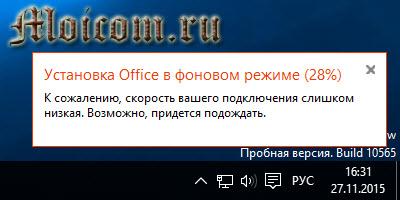 Microsoft office 365 - установка программы в фоновом режиме