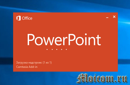 Microsoft office 365 - установка программы, запускаем power point
