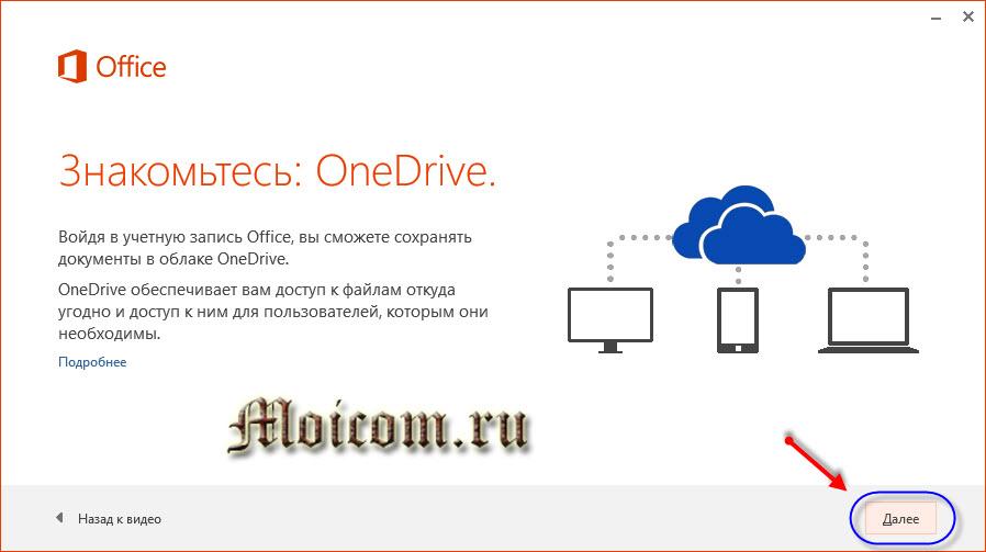 Microsoft office 365 - установка программы, знакомство с onedrive