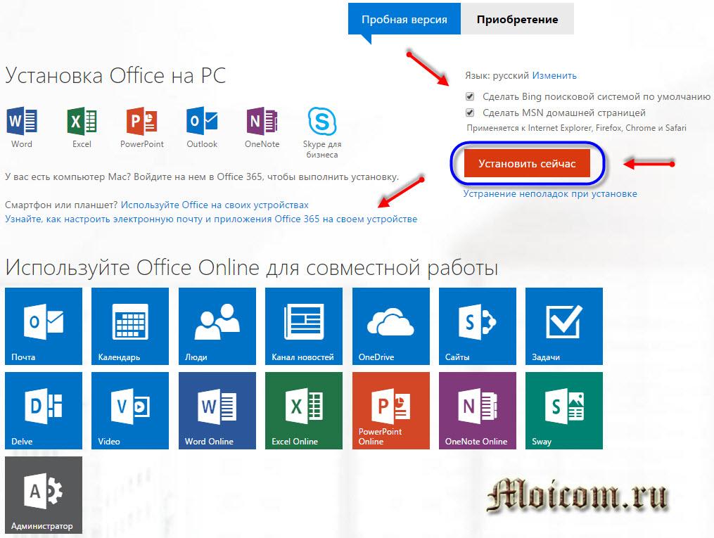 Microsoft office 365 - установка программы