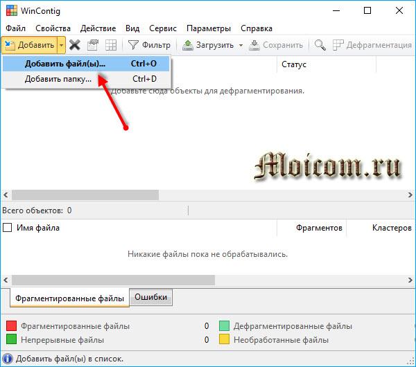 Мультизагрузочная флешка - WinContig, добавить файлы