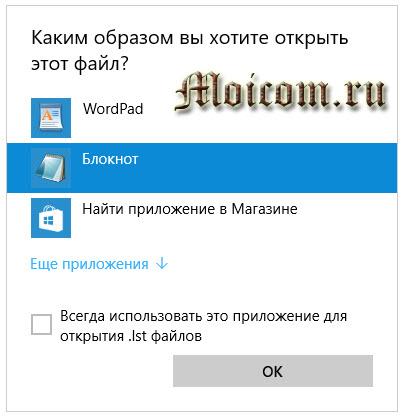 Мультизагрузочная флешка - открыть файл с помощью