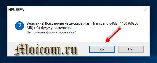Мультизагрузочная флешка - предупреждение форматирования
