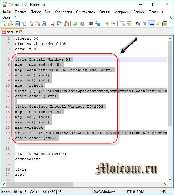 Мультизагрузочная флешка - прописываем код для Windows XP
