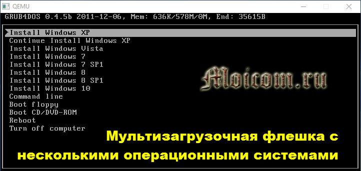 Мультизагрузочная флешка с несколькими операционными системами
