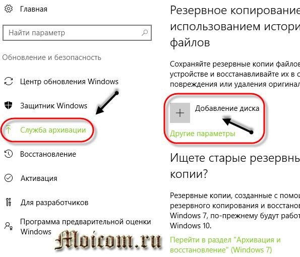 Восстановление Windows 10 - служба архивации, добавление диска
