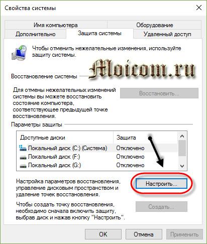 Восстановление Windows 10 - защита системы, настройка параметров