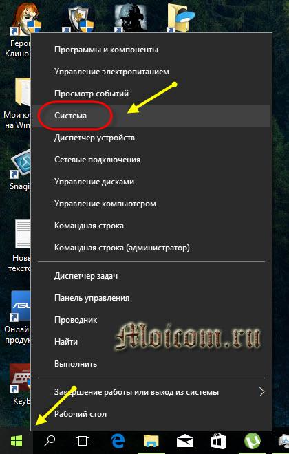 Восстановление Windows 10 - защита системы, система