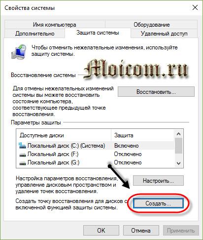 Восстановление Windows 10 - защита системы, создаем точку