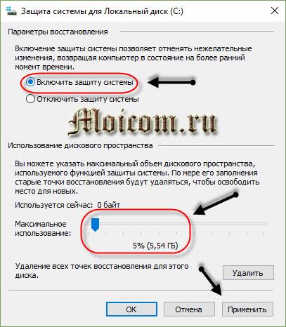 Восстановление Windows 10 - защита системы, включаем защиту