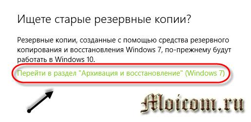 vosstanovlenie-windows-10-obraz-sistemy-arhivatsiya-i-vosstanovlenie