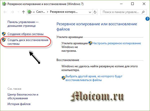 vosstanovlenie-windows-10-obraz-sistemy-disk-vosstanovleniya